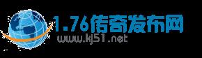 【1.76传奇】发布网-最新开1.76各大版本传奇sf发布站-kj51.net